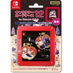 任天堂ライセンス商品 キャラクターカードケース12 for ニンテンドーSWITCH センチメンタルサーカス  つぎはぎ林檎の白雪姫