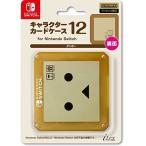 任天堂ライセンス商品 キャラクターカードケース12 for ニンテンドーSWITCH よつばと ダンボー