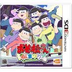 【新品】【3DS】【限】おそ松さん 松まつり! 初回限定 つやつや缶バッチ6個つき松まつりセット♪