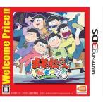 [メール便OK]【新品】【3DS】【BEST】おそ松さん 松まつり! Welcome Price!!
