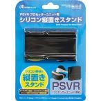 【12/20発売★予約】【新品】【PS4HD】PSVRプロセッサーユニット用 シリコン縦置きスタンド(ブラック)