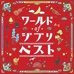 Yahoo!浅草マッハ[メール便OK]【新品】【CD】ワールドオブジブリ ザ・ベスト[お取寄せ品]