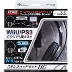 【新品】【PS3HD】PS3/Wii U用「ステレオヘッドセットHG」(ブラック) 3m