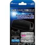 【新品】【PS4HD】PS4 コントローラ用 コントローラ充電スタンド