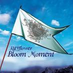 Yahoo!浅草マッハ[メール便OK]【新品】【CD】Bloom Moment[お取寄せ品]