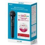 【新品】【WiiUHD】Wii U マイクセット WiiカラオケU トライアルディスク付