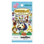 [100円便OK]【新品】【3DSH】どうぶつの森amiiboカード 第3弾