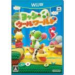 [100円便OK]【新品】【WiiU】ヨッシーウールワールド