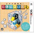 [100円便OK]【新品】【3DS】カタチ新発見! 立体ピクロス2