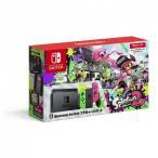 [宅配便限定]【新品】【NSHD】Nintendo Switch スプラトゥーン2セット
