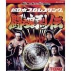 [宅配便限定]新日本プロレスリング闘魂烈伝 タカラトミー SWJ-TMY001