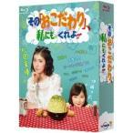 [宅配便限定]【新品】【BD-TV】その「おこだわり」、私にもくれよ!! Blu-ray BOX