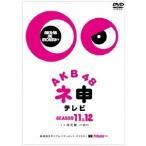 [宅配便限定]【新品】【DVD】AKB48 ネ申テレビ シーズン11&シーズン12 【5枚組BOX】 [DVD]