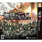 [メール便OK]【新品】【3DS】進撃の巨人2〜未来の座標〜[在庫品]