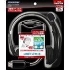 【新品】【PS3HD】【ゲームテック】USBヘッドセット(PS3用)