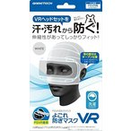 [100円便OK]【新品】【PS4HD】PSVR用よごれ防ぎマスクVR ホワイト