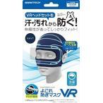 【新品】【PS4HD】PSVR用よごれ防ぎマスクVR ネイビー