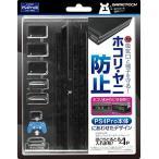 [メール便OK]【新品】【PS4HD】PS4 Pro用フィルター&キャップセットほこりとるとる入れま栓!4P (ブラック)