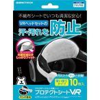 [100円便OK]【新品】【PS4HD】PSVR用プロテクトシートVR