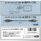 [宅配便限定]【新品】【FCHD】スーパーツインブースター用 RFケーブル