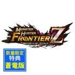 [100円便OK]【新品】【PS3HD】モンスターハンター フロンティアZ プレミアムエディション(蒼竜版)