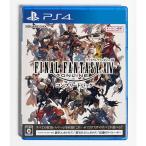 【新品】【PS4】【限】ファイナルファンタジーXIV コンプリートパック