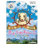 [100円便OK]【新品】【Wii】ジクソーパズル きょうのわんこ