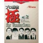 プロ麻雀 極 for WonderSwan SWJ-ATN001