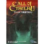 ☆【即納可能】【新品】【書籍】クトゥルフ神話TRPG Call OF CTHULHU【送料無料】
