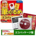 在庫あり[メール便OK]【新品】【PC】筆ぐるめ 26 エコパッケージ(簡易包装) for Windows DVD-ROM<<パソコン5台まで使用可! メーカーサポートOKの正規品!!>>画像