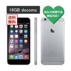 特典付【即納可能】【Aランク美品】DoCoMo iPhone6 16GB スペースグレイ  安心保証 スマホ Apple 本体 白ロム【中古】【送料無料】
