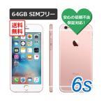 【即納可能】【Sランク美品】iPhone6s 64GB ローズゴールド 国内版SIMフリー A1688 白ロム【中古】【動作確認済】【送料無料】