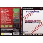 [100円便OK]【中古】【PS2】プロ野球シミュレーション ダグアウト'03-the TURNING POINT-