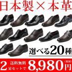 ショッピングビジネスシューズ 日本製 ビジネスシューズ 本革 メンズ 革靴 紳士靴 2足セット特別価格 送料無料 [アラモーダ] alla moda 【デザインA〜L】