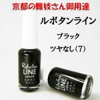 ルボタンライン  ブラックツヤナシ (アイライナー 舞妓 ステージ)◆オープン記念舞台化粧品2%OFF!◆