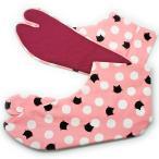 ショッピング柄 柄足袋 23.5cm 水玉 と ネコ柄 4枚コハゼ 並型 ねこ 猫 柄