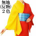 無地 一越 反物 朱赤 黄 舞台 ステージ 衣装 着物 きもの s連1569-70