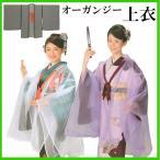 オーガンジー 上衣 2 黒廃番 ( 踊り 掛け 巫女 衣装 舞踊 日舞 舞台 ) ( 肖 50267 - 肖 50268 )