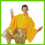 半着付 ( 鳴-8753 ) 黄 ( 踊り 袴下 衣装 )