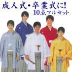 紋付 袴 10点フルセット 成人式 卒業式 男 晴着 紳士 アンサンブル 羽織 福袋
