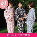 二部式 着物 RK  ( 二部式着物 可愛い Rumi K 袷 フリーサイズ きもの 洗える着物 冬 レディース 女性 簡単 和装 ) e08033-R