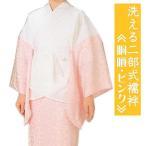 洗える二部式襦袢 ≪ 化繊 / ピンク ≫ ( 半衿付 仕立て上り 長じゅばん 長襦袢 )