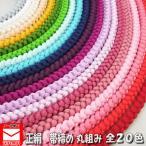 雅虎商城 - 正絹帯締め 丸組み 全20色 和装小物 無地 帯〆 レビューを書いてメール便なら送料無料