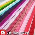 雅虎商城 - 正絹帯締め 平組み 全20色 和装小物 無地 帯〆 レビューを書いてメール便なら送料無料