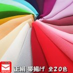 正絹 帯揚げ 帯揚 帯あげ ちりめん おびあげ 全20色 和装小物 無地 1点までメール便可
