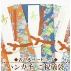 2点までメール便可  ハンカチとして使えるご祝儀袋 アソート s7405 日本製 和雑貨 祝儀袋 慶事 お祝い 袋 はんかち