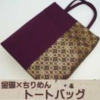 日本製 和装バッグ カジュアル 手提げバッグ ≪ 紫 と 花菱 ≫ 金襴 ・ ちりめん 生地使用 ( バッグ トートバッグ 和柄 和雑貨 鞄 )