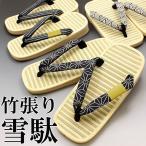 竹張りを台の表に使用し、肌触りのいい雪駄。 小紋柄の鼻緒です。前の鼻緒がのびず、履きやすい。 ※生地...