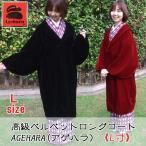 高級 ベルベット ロング コート < L寸 > ( 和装コート着物 アゲハラ AGEHARA 冬コート )