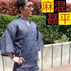 Male Kimono, Kimono - 甚平 当店NO1 人気 麻混甚平 プレゼント ギフト じんべい